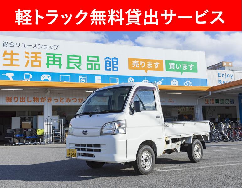 軽トラック無料貸出サービス