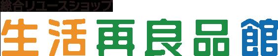 総合リサイクル生活再良品館