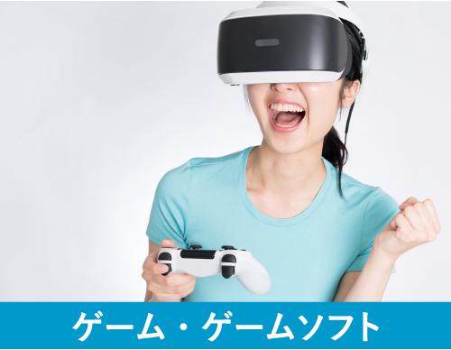 ゲーム・ゲームソフト