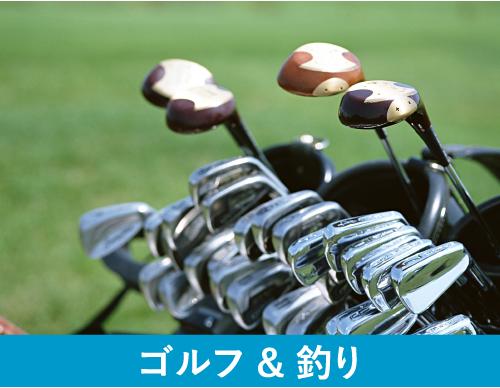 ゴルフ&釣り